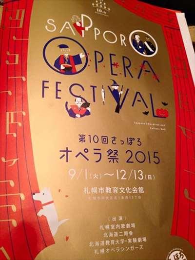 札幌オペラ祭