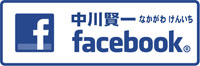 中川賢一Facebook