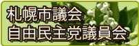 札幌市議会自由民主党議員会