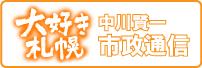 中川賢一市政通信